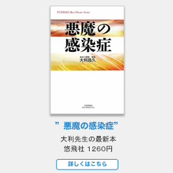 """""""悪魔の感染症""""大利先生の最新本 悠飛社 1,260円、詳しくはこちら"""