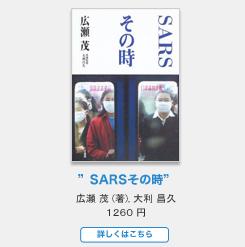 """""""SARSその時""""広瀬 茂 (著), 大利 昌久 1,260 円、詳しくはこちら"""